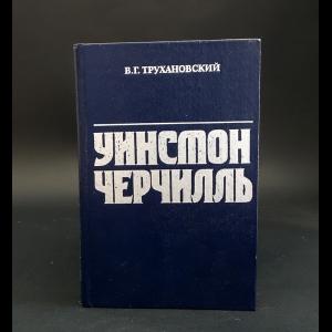 Трухановский В.Г. - Уинстон Черчилль. Политическая биография