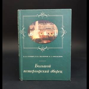 Авторский коллектив - Большой петергофский дворец