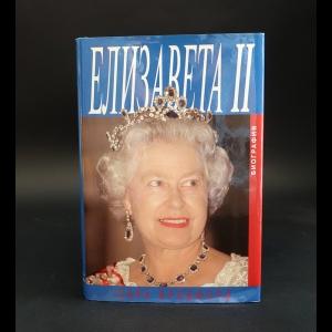 Брэдфорд Сара - Елизавета II. Биография Её величества королевы