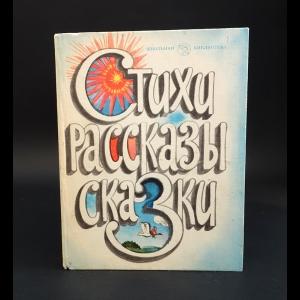 Зубарева Е., Перский Л. - Стихи, рассказы, сказки... Книга для внеклассного чтения младших школьников