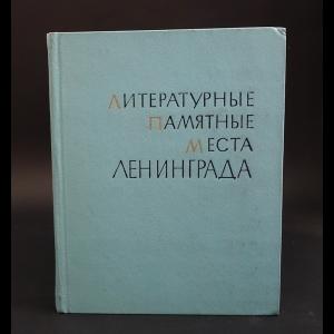 Авторский коллектив - Литературные памятные места Ленинграда