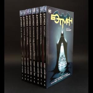 Снайдер Скотт, Капулло Грег, Мики Дэнни - Бэтмен. Графический роман (Комплект из 8 книг)
