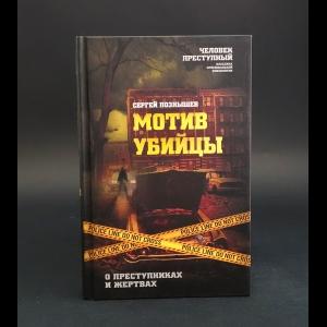 Познышев Сергей  - Мотив убийцы. О преступниках и жертвах