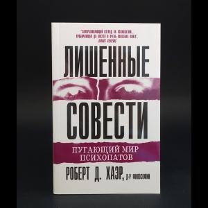 Хаэр Роберт -  Лишенные совести. Пугающий мир психопатов