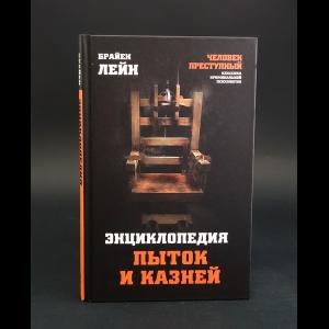 Лейн Брайен - Энциклопедия пыток и казней