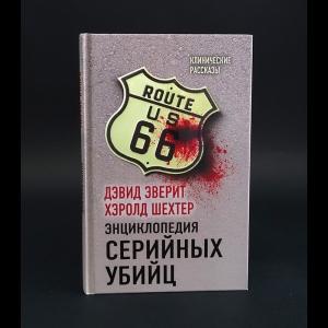 Эверит Дэвид, Шехтер Хэролд - Энциклопедия серийных убийц