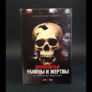 Лаврин Александр - Знаменитые убийцы и жертвы