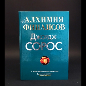 Сорос Джордж - Алхимия финансов