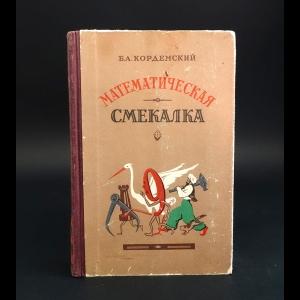 Кордемский Б.А. - Математическая смекалка