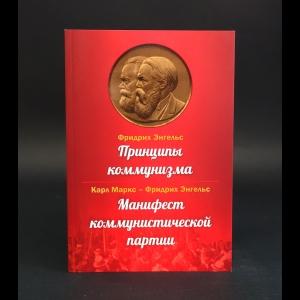 Маркс К., Энгельс Ф. - Принципы коммунизма. Манифест коммунистической партии