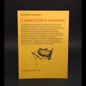 Симондон Жильбер  - Два урока о животном и человеке