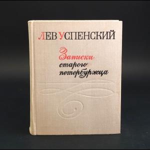 Успенский Л. - Записки старого петербуржца