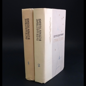 Авторский коллектив - Путешествие в страну Поэзия (Комплект из 2 книг)