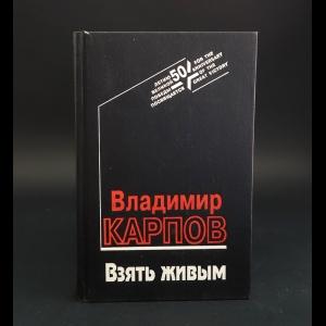 Карпов Владимир - Взять живым