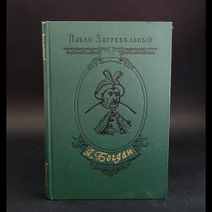 Загребельный Павло - Я, Богдан