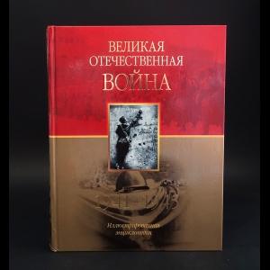 Авторский коллектив - Великая Отечественная война 1941-1945. Иллюстрированная энциклопедия