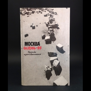 Авторский коллектив - Москва. Осень-93. Хроника противостояния