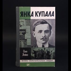 Лойко Олег  - Янка Купала