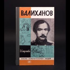 Стрелкова Ирина - Валиханов
