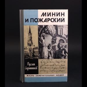 Скрынников Р.Г. - Минин и Пожарский