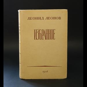 Леонов Леонид - Леонид Леонов. Избранное