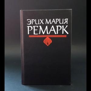 Ремарк Эрих Мария - Черный обелиск. Жизнь взаймы
