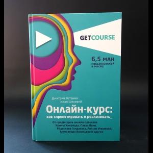 Останин Дмитрий, Шелевей Иван - Онлайн-курс: как спроектировать и реализовать