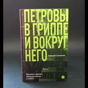Сальников Алексей - Петровы в гриппе и вокруг него