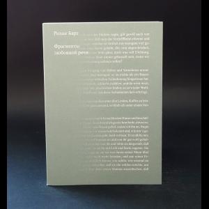 Барт Ролан  - Фрагменты любовной речи