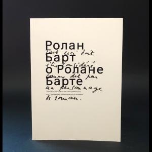 Барт Ролан  - Ролан Барт о Ролане Барте