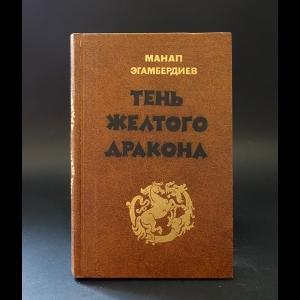 Эгамбердиев Манап - Тень желтого дракона
