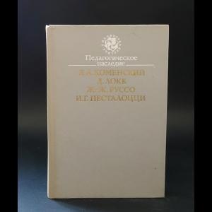 Я.А. Коменский, Д. Локк, Ж.-Ж. Руссо, И.Г. Песталоцци - Я.А. Коменский, Д. Локк, Ж.-Ж. Руссо, И.Г. Песталоцци - педагогическое наследие