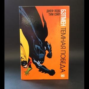 Лоэб Джеф, Сэйл Тим  - Бэтмен. Темная победа. Издание делюкс