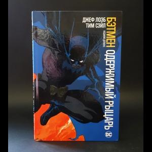 Лоэб Джеф, Сэйл Тим  - Бэтмен. Одержимый рыцарь. Издание делюкс