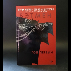 Миллер Фрэнк - Бэтмен: год первый