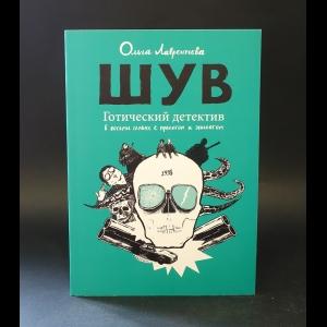 Лаврентьева Ольга -  ШУВ. Готический детектив в восьми главах, с прологом и эпилогом