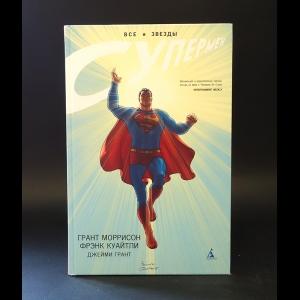 Моррисон Грант, Куайтли Фрэнк, Грант Джейми  - Все звезды. Супермен
