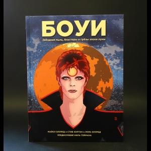 Авторский коллектив - Боуи: Звездная пыль, бластеры и грёзы эпохи луны