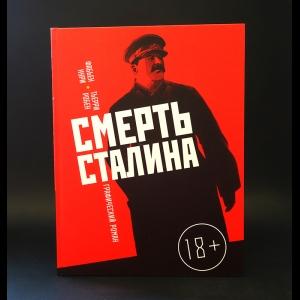 Тьерри Фабьен, Робен Нури - Смерть Сталина