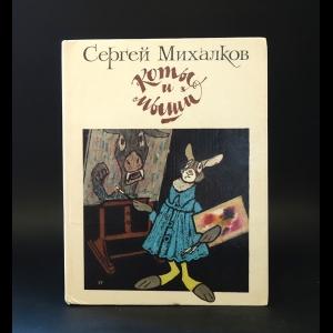 Михалков Сергей - Коты и мыши