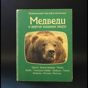 Тэннер О. - Медведи и другие хищные звери