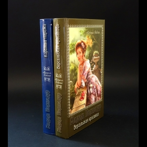 Зевако Мишель  - Мадам Помпадур (комплект из 2 книг)