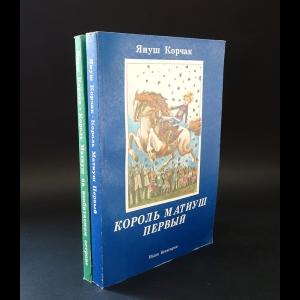 Корчак Януш - Король Матиуш Первый . Король Матиуш на необитаемом острове (комплект из 2 книг)
