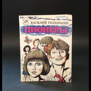 Голышкин Василий - Пионеры