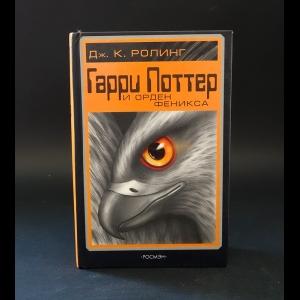 Ролинг Джоан Кэтлин - Гарри Поттер и Орден Феникса