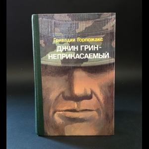 Горпожакс Гривадий -  Джин Грин-неприкасаемый