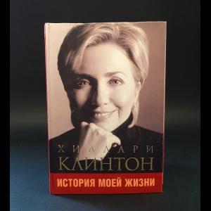Клинтон Хиллари Родхэм  - Хиллари Клинтон. История моей жизни