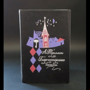 Троллоп Энтони - Барчестерские башни