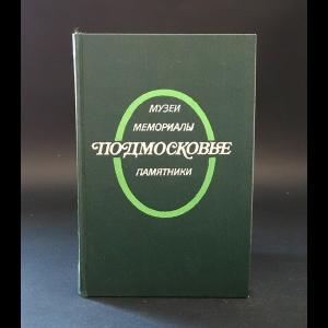 Дубинская Л.С. - Подмосковье. Музеи, мемориалы, памятники