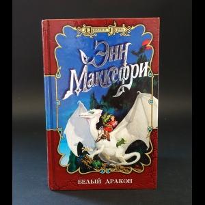 Маккефри Энн - Белый дракон
